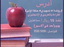 ادرس قراءة