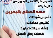هل تريد الجدية والدقة والمصداقية  شركة عهدالصلاح بالبحرين لخدمات رجال الأعما