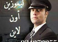 ليموزين مطار برج العرب الدولي