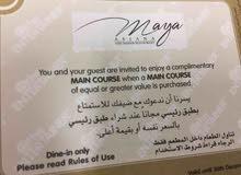 تذكرة مطعم مايا maya