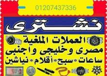 تقيم و شراء بأعلى سعر شراء في مصر/ الساعات المستعمله بجدية
