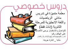 معلمة رياضيات واللغة الانجليزية
