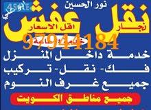 نقل جميع الأغراض و الأثاث و جميع غرف النوم نقل فك تركيب جميع مناطق الكويت