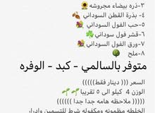 علف تسمين سوداني