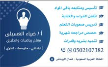 معلم خصوصى رياضيات وانجليزي حى الملقا شمال الرياض