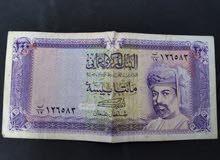 ورقة نقدية (200 بيسة) 1993