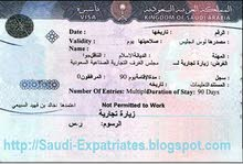 تاشيرات الى المملكة العربية السعودية