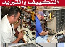 دورات تكييف وتبريد - صيانة موبايلات - كهرباء وتحكم Control - PLC