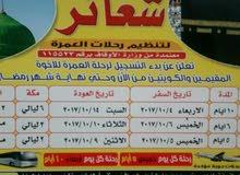 شركة شعائر لتنظيم رحلات العمرة 99926267
