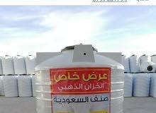 خزان ماء سعودي ثلاث طبقات مكفول 10 سنوات شامل التوصيل والتركيب فقط 70 دينار