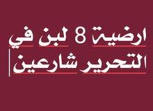 ارضية 8 لبن حر شارعين التحرير