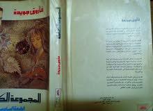 المجموعه الكاملة للشاعر الكبير فاروق جويدة مع هديه كتابين مجاني
