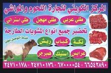 ((المركز الكويتي لتجارة اللحوم والمواشي)) ،