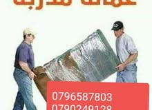 شركة الطاحونة لنقل الأثاث المنزلي