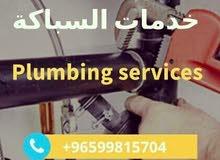 جميع خدمات السباكة في الكويت  24ساعة جميع مناطق الكويت