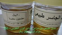 عسل الجاسر عسل مراعي طبيعي