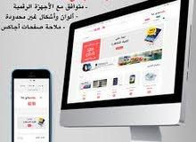 تصميم مواقع ويب وتطبيقات للاندرويد