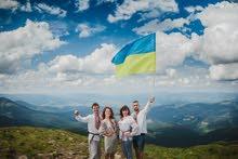دعوات سفر الى اوكرانيا وإقامات وقبولات جامعية وخدمات دراسية