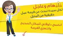 مطلوب انسات وسيدات للعمل  من المنزل لشركة ديكور بمصر الجديده