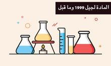 مدرس كيمياء و فيزياء وأحياء وعلوم