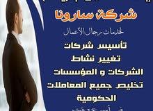 شركه سارونا_البحرين