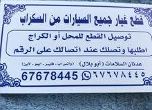 توصيل جميع قطع غيارالسيارات لجميع مناطق الكويت
