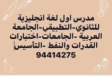 استاذ انجليزي للثانوي والتطبيقي والتجاري والجامعه العربية وكلية الشريعة والعلوم