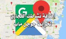 اضافة نشاط تجاري علي خريطه جوجل