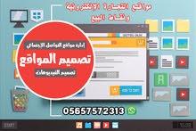 تصميم مواقع التجارة الالكترونية ومواقع الانترنت