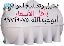 غسيل وتصليح التوانكي جميع المناطق الكويت بأقل الأسعار خدمه 24ساعة أبوعبدالله
