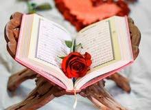 تدریس آنلاین القرآن الکریم