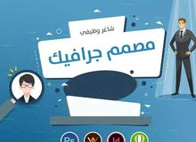 مطلوب مصمم دعايه advertising designer requires