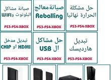 صيانة وبيع وتعديل كل أنواع اجهزة البليستيشن
