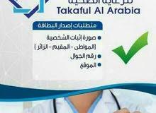 بطاقة خصم طبي (تكافل العربيه)