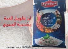 أرز بسمتي طويل الحبة