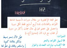 دورات لغة انجليزية