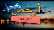 الايمان لحجز التذاكر الطيران بارخص الاسعار ALEMAN TRAVEL