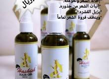 زيت حشيش الهندي الاصلي Hashish Hair Oil
