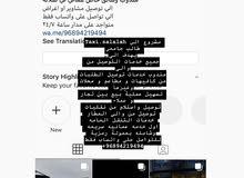 مندوب و سائق خاص عماني في صلالة