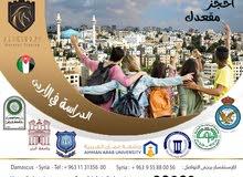 مؤسسة الحلواني للتجارة العامة في سوريا