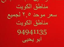 توصيل لجميع مناطق الكويت ، هدايا ، اكسسوارات ، طلبات