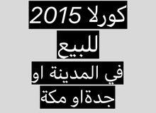 مطلوب كورولا 2014- 2015 - 2016