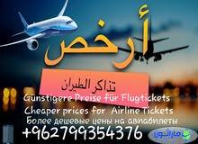 أسعار مميزة لتذاكر الطيران لكافة الوجهات