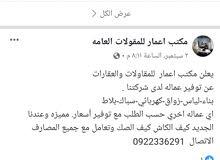 مكتب متجول داخل بنغازي و وضواحيها