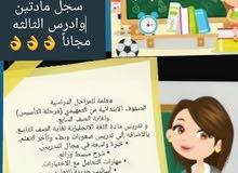 تعليم الفتره مساء في حي النهضه الرستاق بنات واولاد