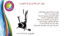 جهاز الدراجة أوربتراك المطورة للبيع