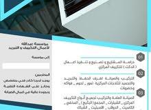 دراسة وتصميم وتنفيذ مشاريع والتركيب والصيانه والبيع لاجهزة التكييف والتبريد