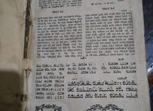 كتاب قديم مكتوب باللغة العبرية او سيرلنكية
