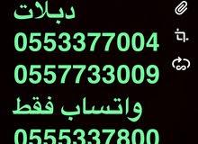 ارقام مميزه دبلات ?055337700 و ؟055773300 و ?053919191 و ?053949494 والمزيد