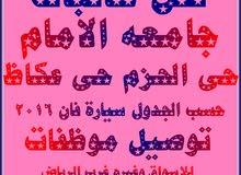 نقل طالبات جامعة الامام الحزم عكاظ والاحياء المجاورة